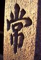 Stone carved kanji on Kiyomizu-zaka, Kyoto