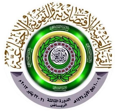 1 - شعار القمة