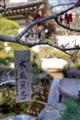 Kamakura Garden