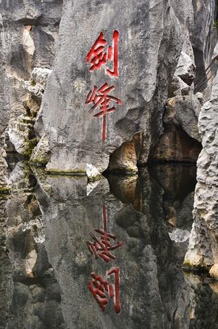 Inside rocks forest at Kunming