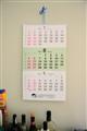 My Calendar 2012
